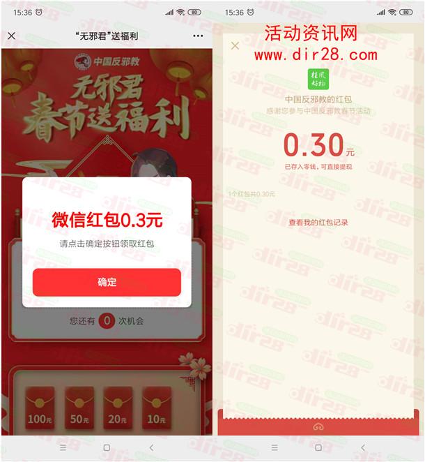 中国反邪教春节送福利抽0.3-100元微信红包 亲测中0.3元