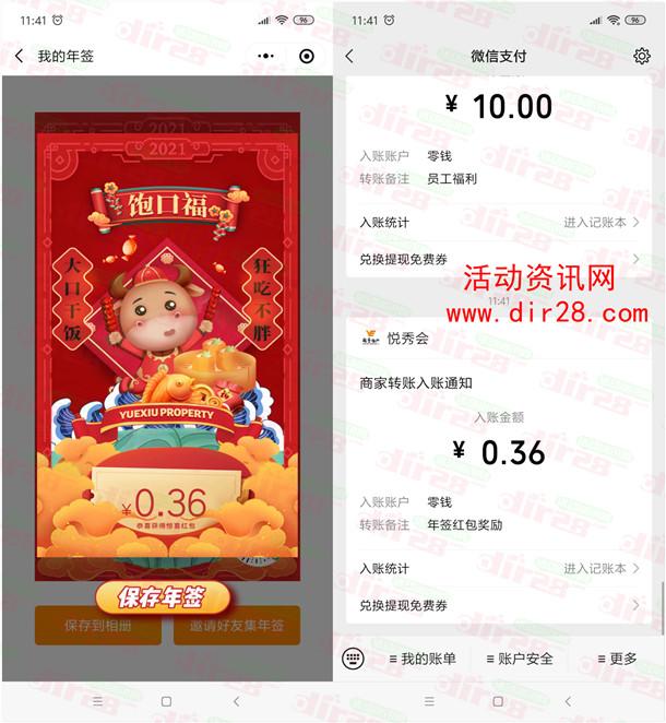 越秀房宝小程序红包新年签抽随机微信红包 亲测中0.36元