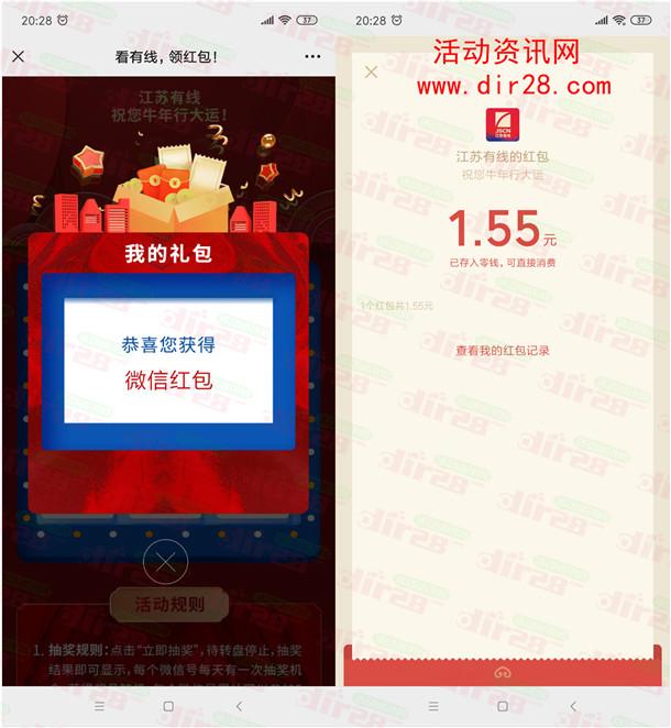 江苏有线和你在一起惊喜抽奖送随机微信红包 亲测中1.55元