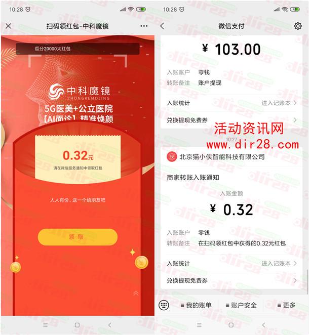 中科魔镜智美守岁红包瓜分2万元微信红包 亲测中0.32元