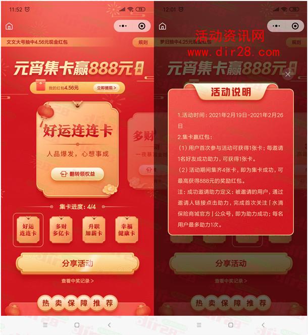 水滴保险元宵集卡活动领取4-888元微信红包 亲测4.56元
