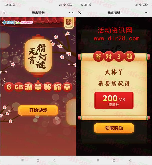 中国移动和粉俱乐部元宵猜灯谜领200M-6G手机流量奖励