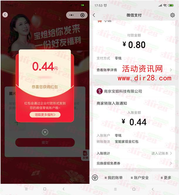 宝姐新老用户关注视频号领随机微信红包 亲测中0.44元