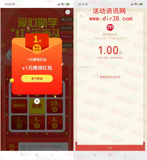 中国农业银行红运当头抽1-100元微信红包 亲测中1元秒推