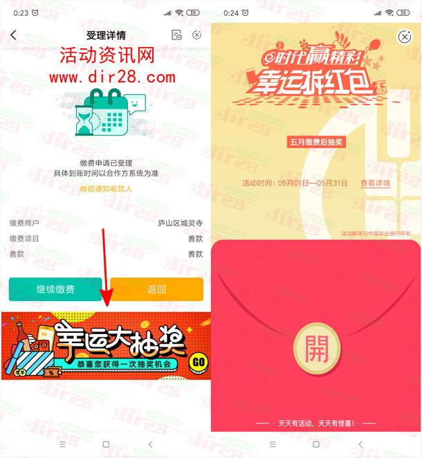 农业银行缴费0.01元抽5元京东卡、手机话费 亲测中5元