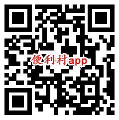 打爆山海经、便利村app简单领取0.8元微信红包 推零钱
