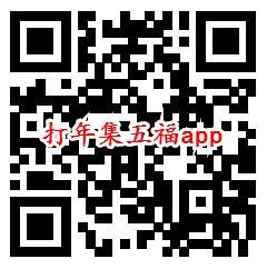 快打恐龙、打年集五福app登录秒领0.6元微信红包推零钱