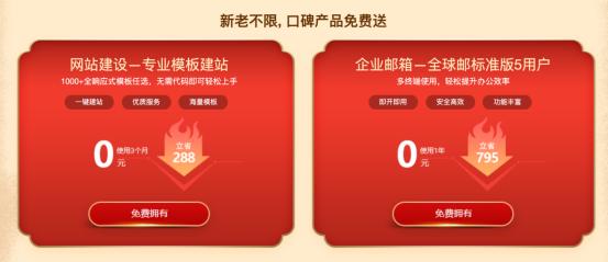 新网新春贺礼0元领模板网站+企业邮箱 1元买域名