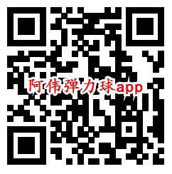 阿伟连一连、阿伟弹力球app领取0.6元微信红包秒推零钱
