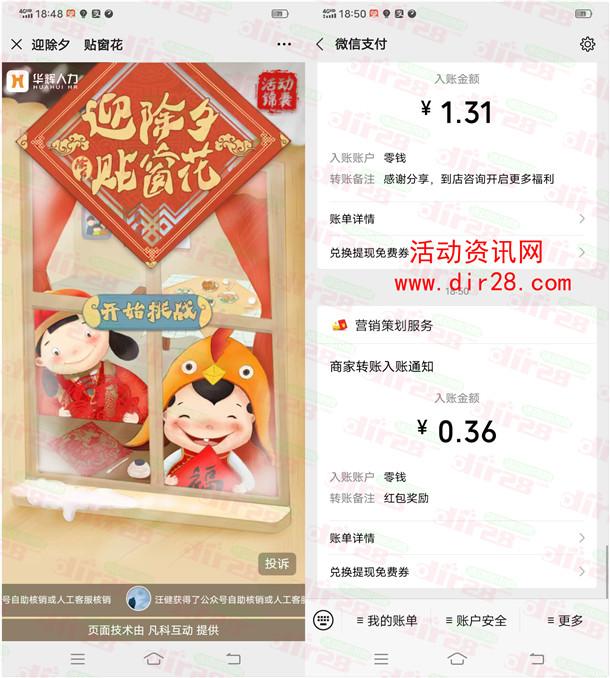 华辉人力迎除夕贴窗花小游戏抽随机微信红包 亲测中0.36元