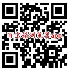 合成大西瓜、百宝箱浏览器app领取0.6元微信红包秒推送