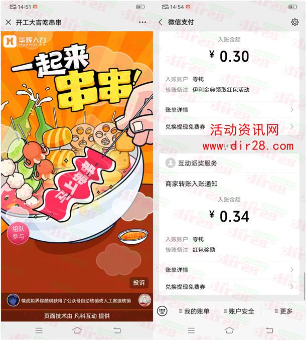 华辉人力开工大吉吃串串小游戏抽微信红包 亲测中0.34元