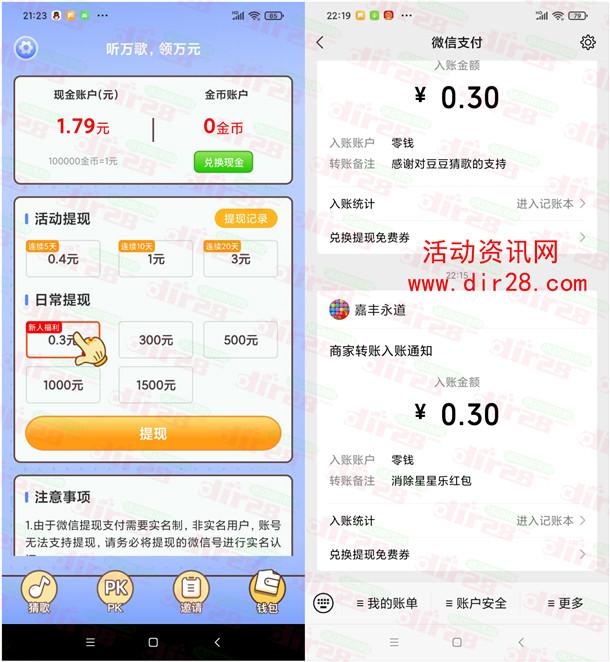 豆豆猜歌极速版、消除星星乐app领0.6元微信红包秒推送