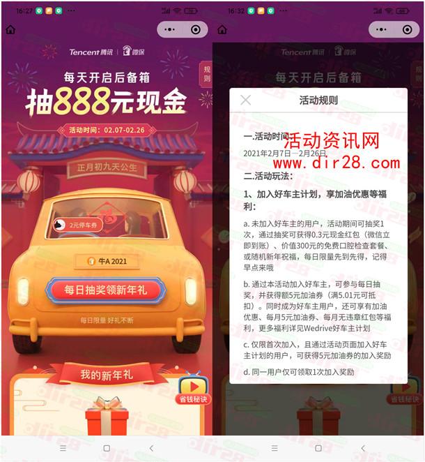 微保小程序每天开后备箱游戏抽0.3-888元微信红包奖励