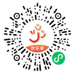 欢乐家大平台小程序抽0.3-88.8元微信红包 亲测中0.3元