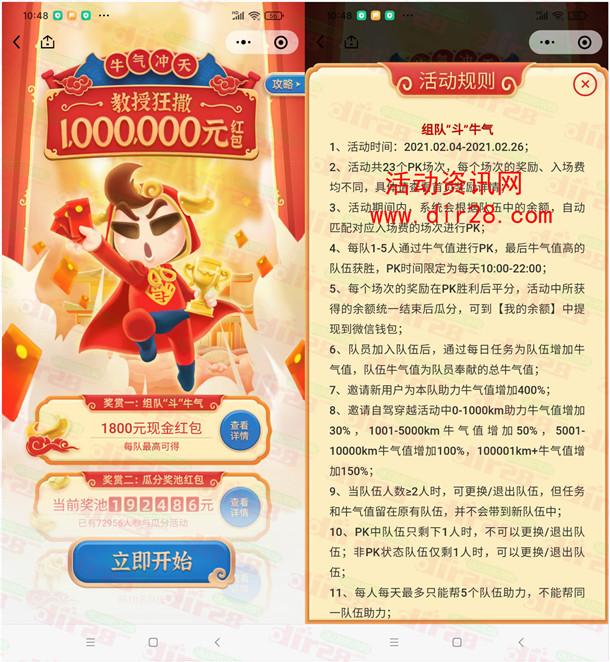 玩车教授牛气冲天组队瓜分100万元现金红包 可提现到微信