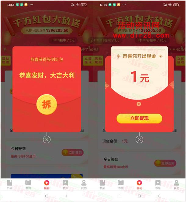 阅友小说极速版app登录送1元微信红包 亲测提现秒到账