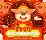 招商银行区块链新春送祝福抽最高888元现金 亲测中0.35元