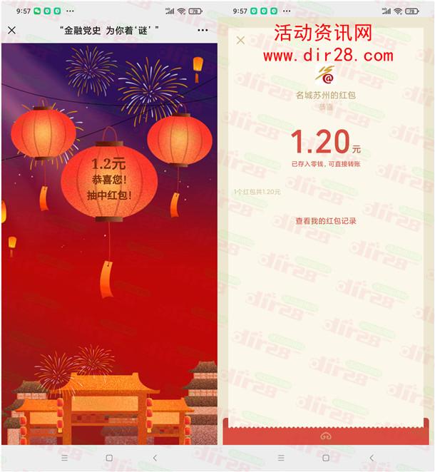 名城苏州网金融党史猜灯谜抽随机微信红包 亲测中1.2元