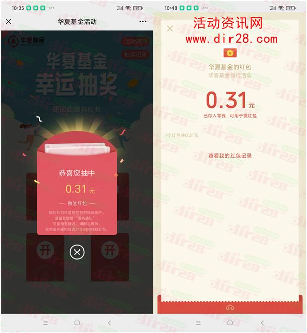 华夏基金团团圆圆抽红包抽2万个微信红包 亲测中0.31元