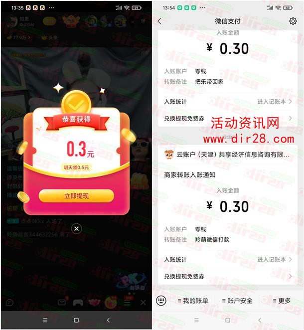 羚萌直播app登录领0.3元微信红包 次日再领1元微信红包