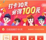 TT语音app打卡30天领取100元现金红包 需每天连续打卡