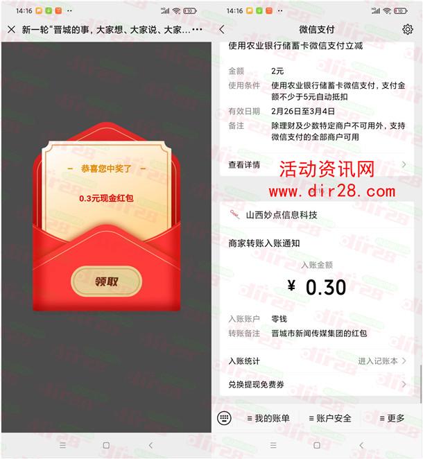 太行日报金点子征集抽随机微信红包 亲测中0.3元推零钱