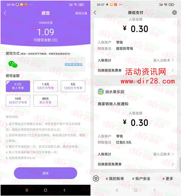 欢喜消消消、消水果app简单领取0.6元微信红包秒推零钱