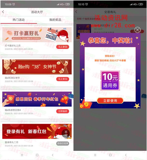 中国工商银行2个活动签到抽5-50元通用券 可0撸实物商品