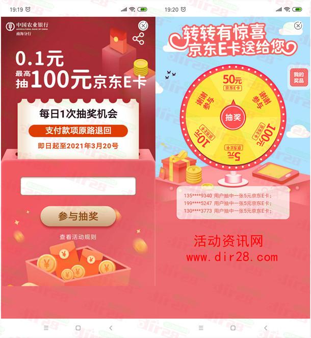 中国农业银行好学有礼抽5-100元京东卡 每天一次机会