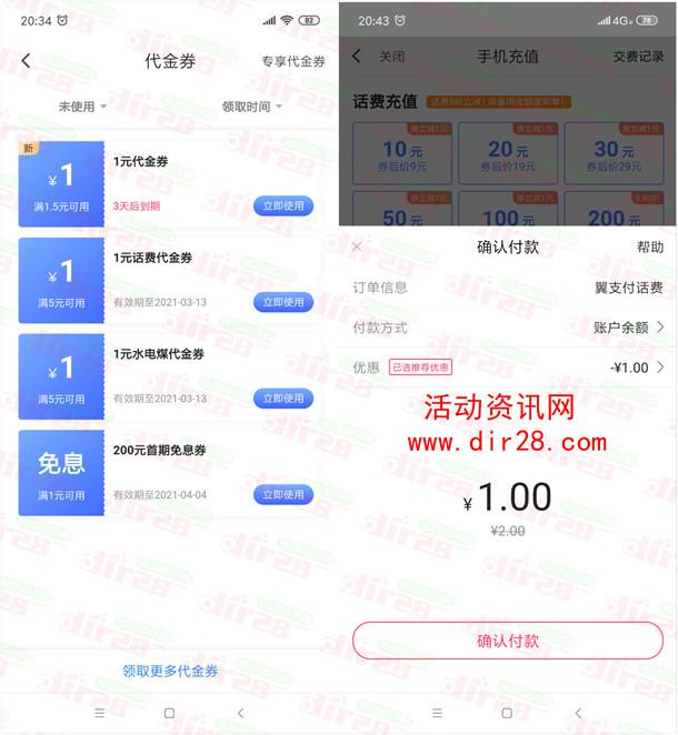 中国电信金豆转转乐抽1-500元话费券 亲测1充2元话费