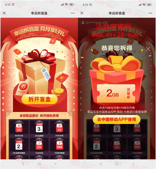 中国移动幸运拆盲盒抽100M-9G手机流量 亲测中2G流量