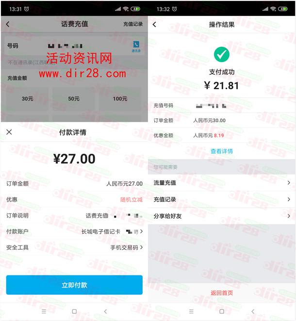 中国银行老用户22充30元三网手机话费 每月可参加1次