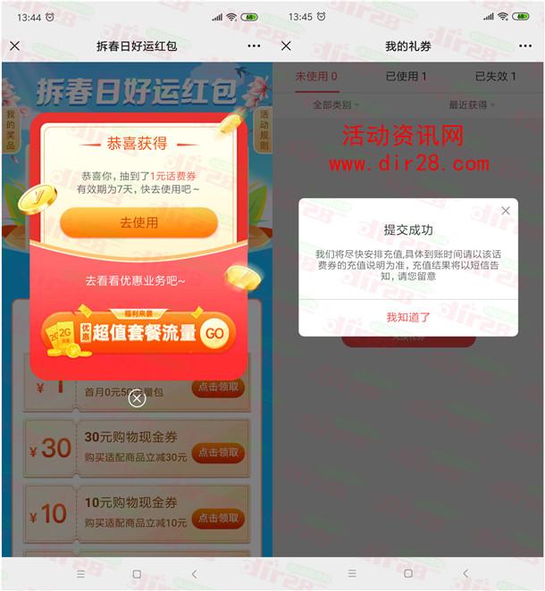 中国移动拆夏日好运红包抽1-10元手机话费 亲测中1元