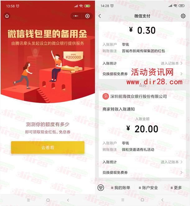 腾讯微粒贷每分享1个好友看额度送20元微信红包秒推送