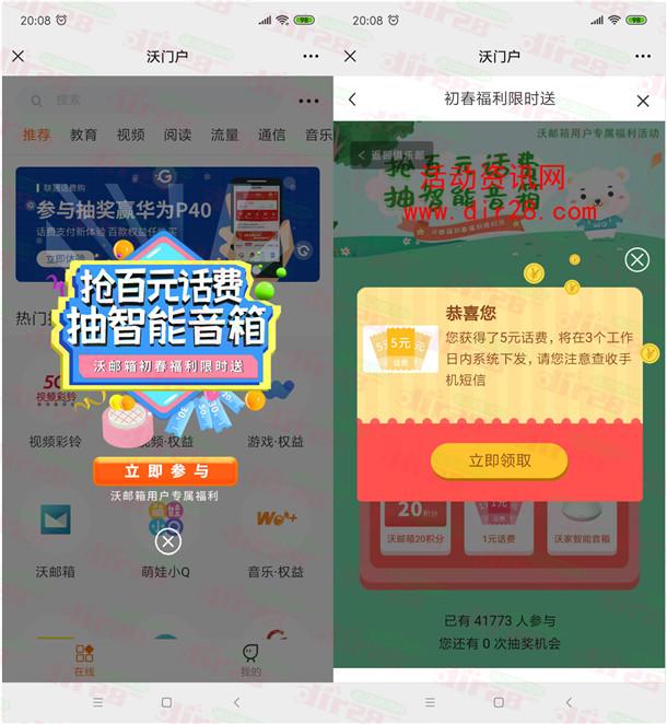 中国联通沃门户初春福利抽1-20元手机话费 亲测中5元