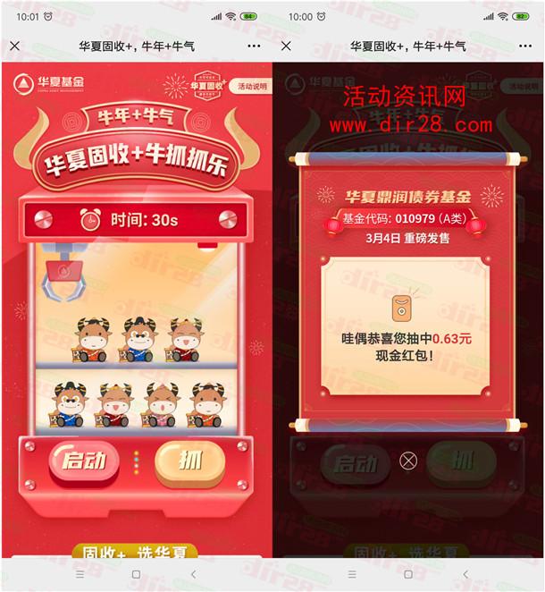 华夏基金牛抓抓乐小游戏抽5万个微信红包 亲测中0.61元