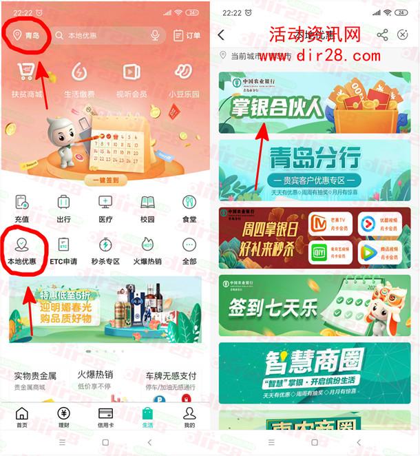 中国农业银行掌银合伙人送10元京东卡、10元美团外卖红包