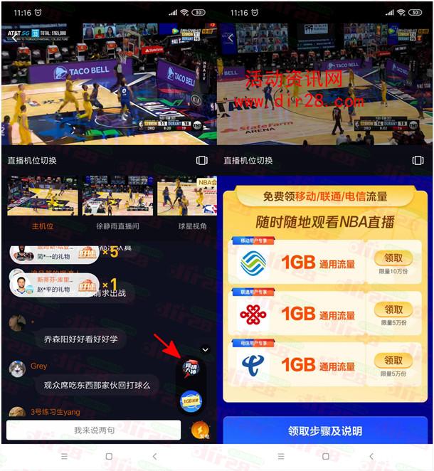 腾讯视频看NBA免费领1G三网手机流量日包 亲测秒到账