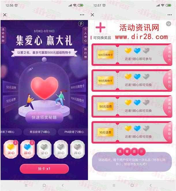中国建设银行集爱心赢大礼送10-50元手机话费、京东卡