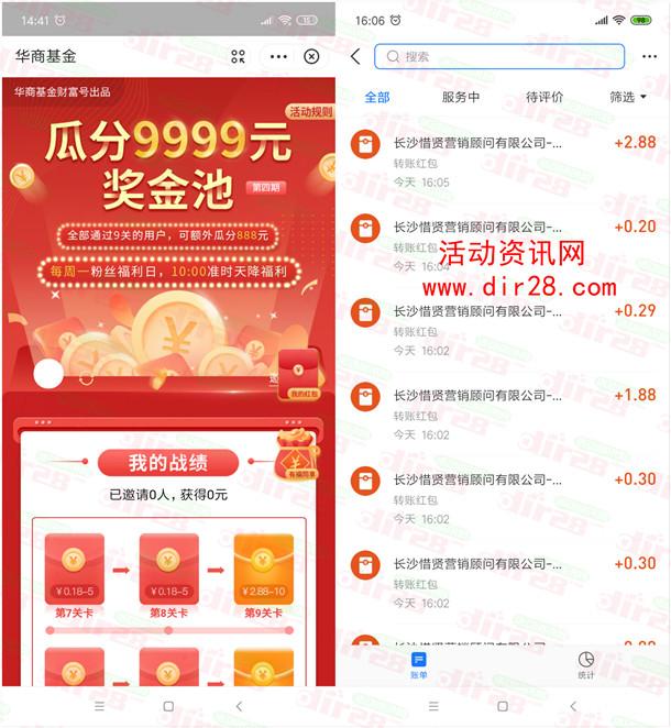 华商基金粉丝福利日领0.18-10元支付宝现金 亲测7.32元