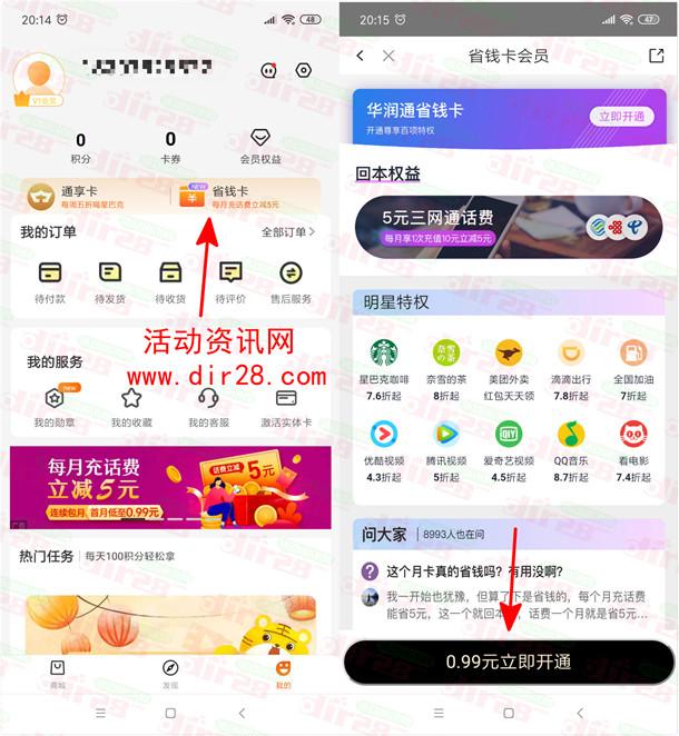 华润通5充10元三网手机话费秒到 0.99元开省钱月卡即可