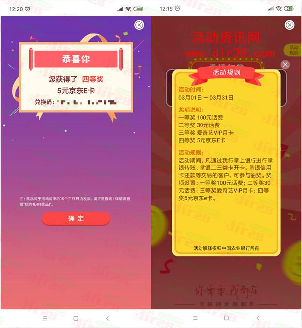 农业银行转账0.01元高概率抽5元京东卡、30-100元话费