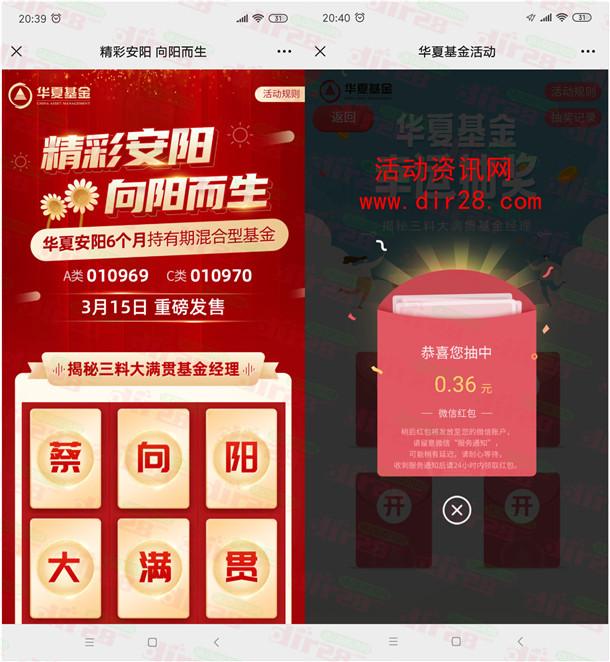 华夏基金翻翻乐小游戏挑战抽随机微信红包 亲测中0.36元