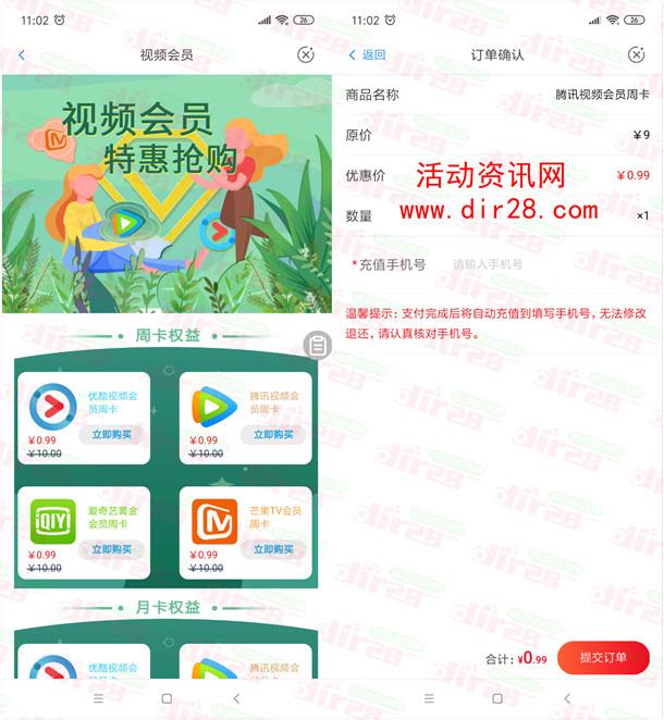 中国农业银行0.99元购买腾讯视频/爱奇艺会员周卡秒到账