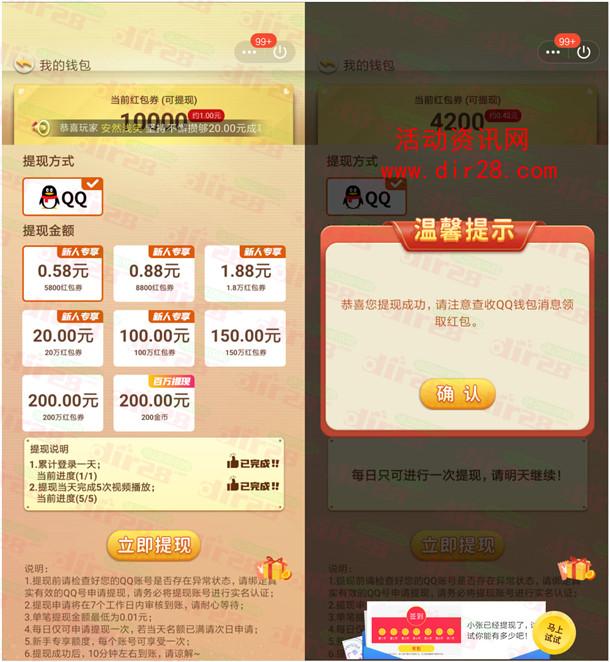 明日斗地主手机QQ简单活动领0.58元QQ现金红包 不秒到