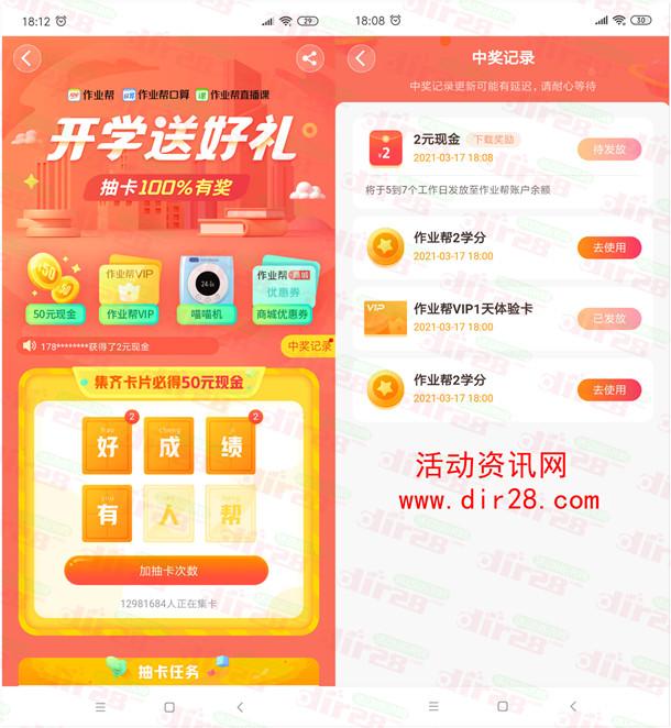 作业帮集卡送50元现金红包 下载app领6元现金红包可提现