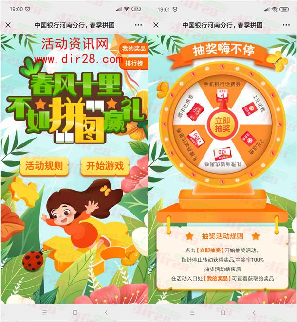 中国银行春风十里不如拼图抽1-2元手机话费、10元顺丰券