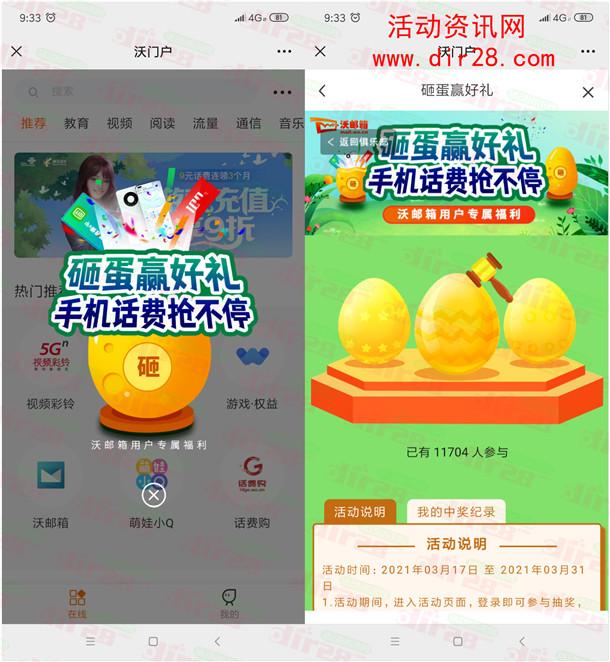 中国联通沃门户砸金蛋抽1-10元手机话费、爱奇艺会员