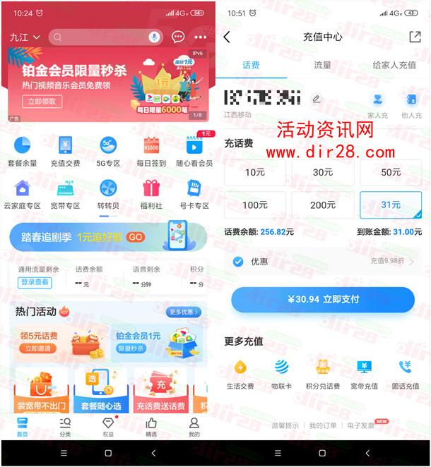 中国移动部分用户20充30元手机话费秒到账 需Pay支付